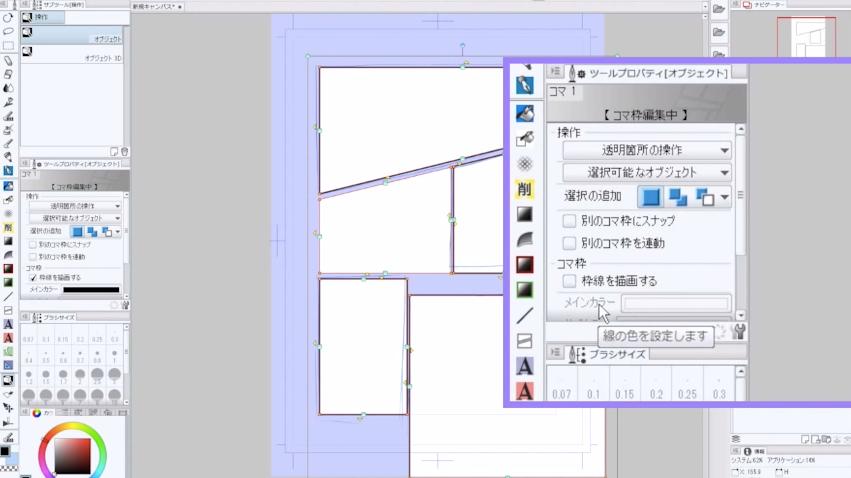 枠線を描画