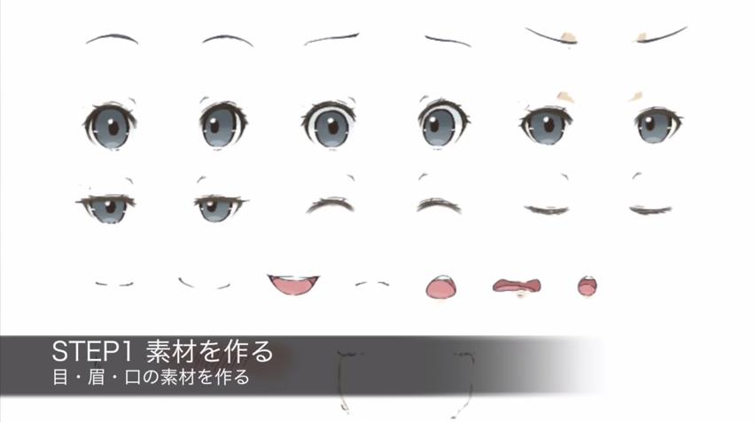 001目・眉・口の素材を作る