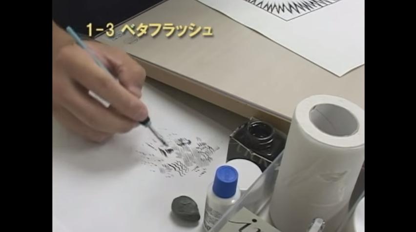 004試し書きして描く