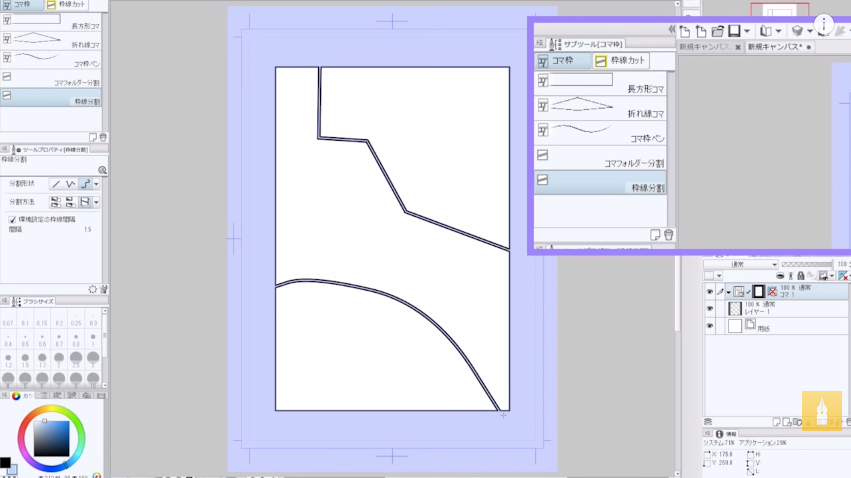 プロパティで多角形や曲線にカット