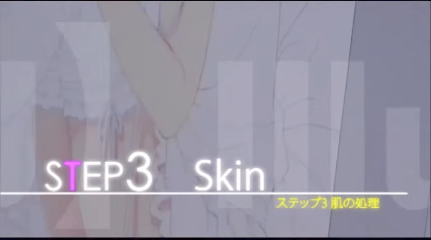 052STEP3肌の処理