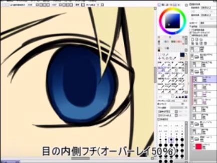 目の内側フチ(オーバーレイ50%)