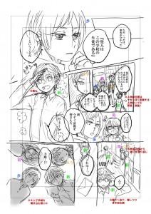 story_ikekoeneme