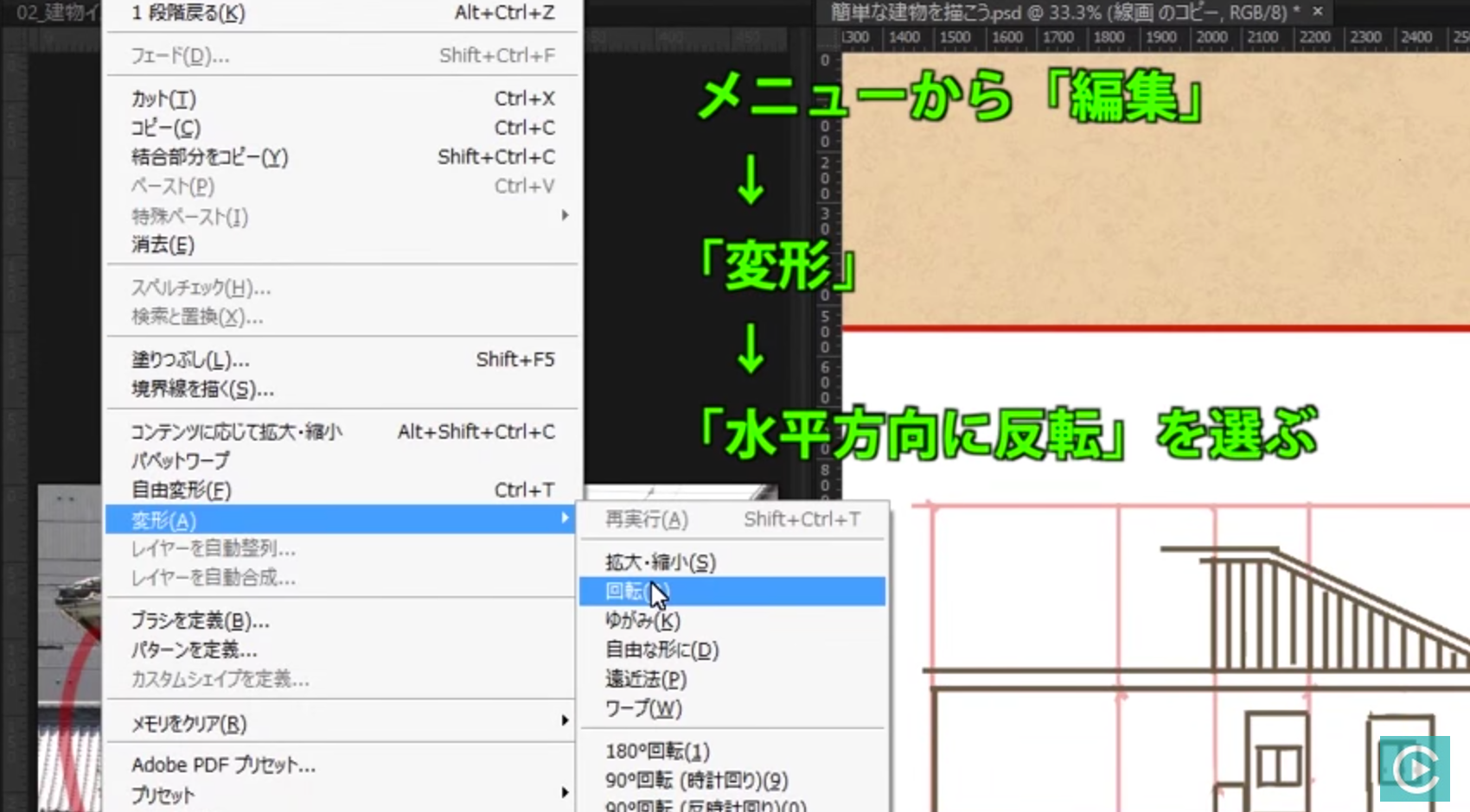 最後にドアの上の曲線を描くので、ツールパネルから「ペンツール」をクリックします。 他のソフトの場合は曲線ツールを使います。