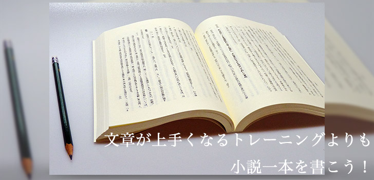 小説 書き方